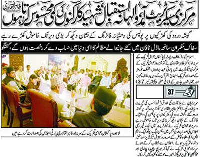 Mustafavi Student Movement Print Media Coverage Daily Metro Watch Page 3