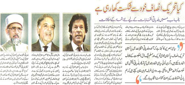Mustafavi Student Movement Print Media Coverage Daily Jahan Pakistan Page
