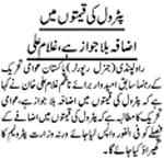 Mustafavi Student Movement Print Media Coverage Daily Jinah Page 2