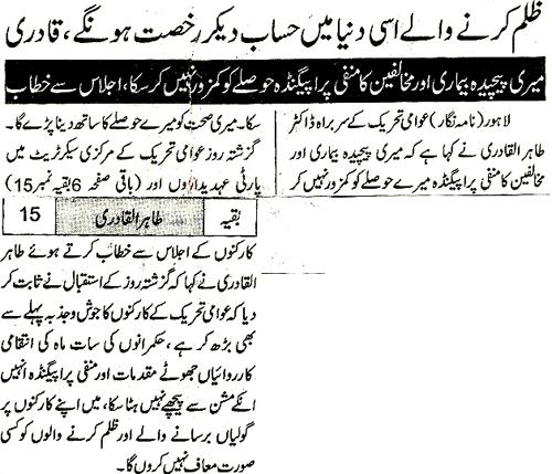 Pakistan Awami Tehreek  Print Media Coverage Daily Jahan Pakistan Back Page