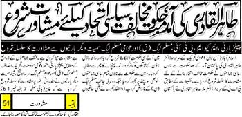 Pakistan Awami Tehreek  Print Media Coverage Daily Al Akhbar Back Page