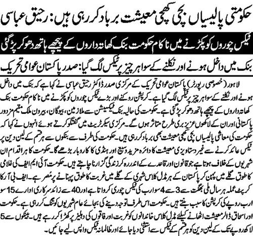 Mustafavi Student Movement Print Media Coverage Daily Nai Bat Page 3