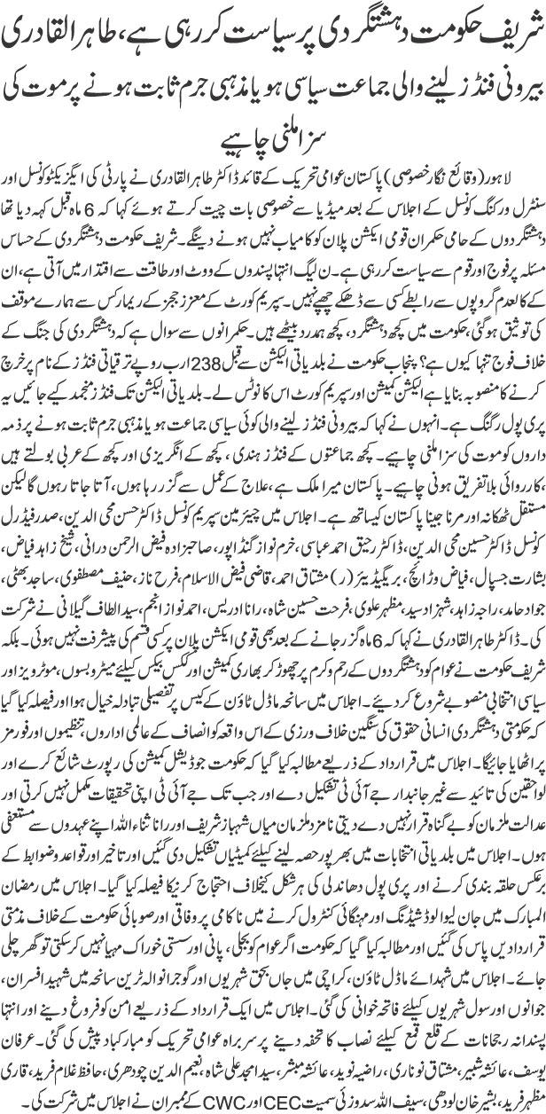 Pakistan Awami Tehreek  Print Media Coverage Daily Jehanpakistan Front Page