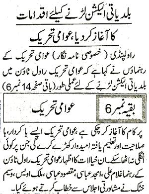 Pakistan Awami Tehreek  Print Media Coverage Daily Dunyia Page 9