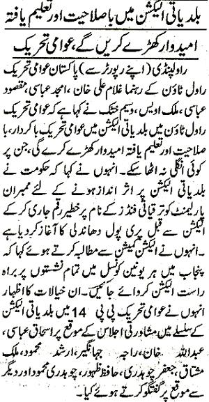 Pakistan Awami Tehreek  Print Media Coverage Daily Jang Page 4