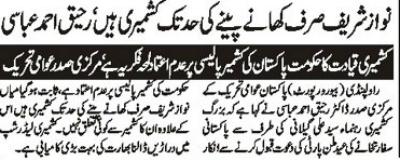 Mustafavi Student Movement Print Media Coverage Daily Azkaar Back Page