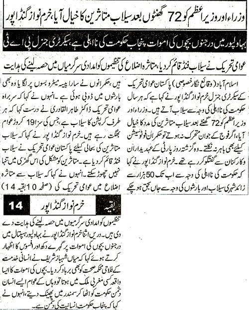 Mustafavi Student Movement Print Media Coverage Daily Nawa e Wqt Page 3