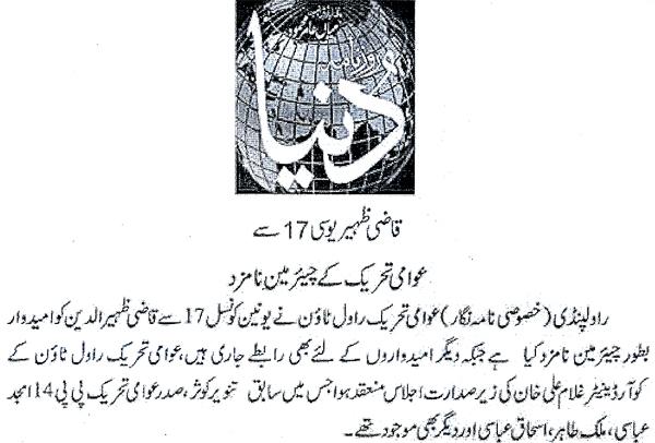 Mustafavi Student Movement Print Media Coverage Daily Dunyia Page 9