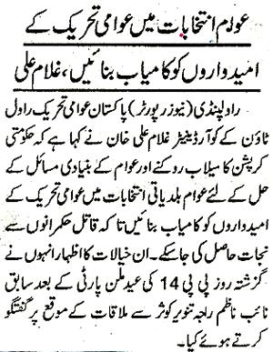 Mustafavi Student Movement Print Media Coverage Daily Smaa Page 2