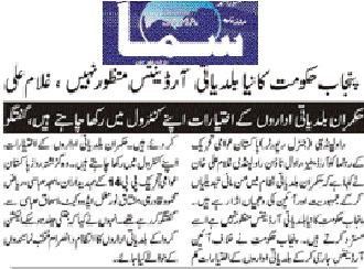 Mustafavi Student Movement Print Media Coverage Daily Samaa Page 2
