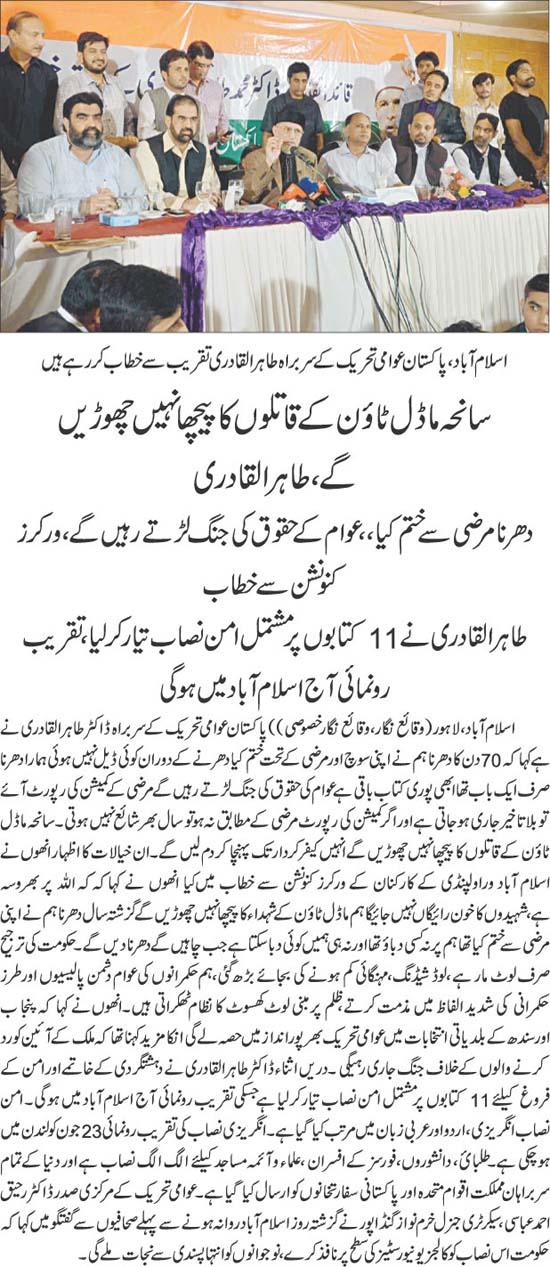 Mustafavi Student Movement Print Media Coverage Daily Jehanpakistan Front Page