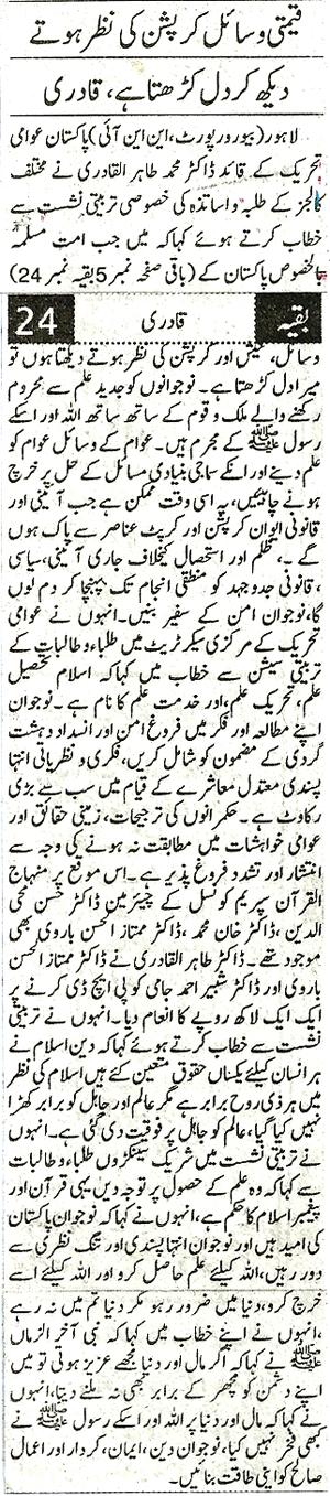 Mustafavi Student Movement Print Media Coverage Daily Pakistan Niazi Back Page