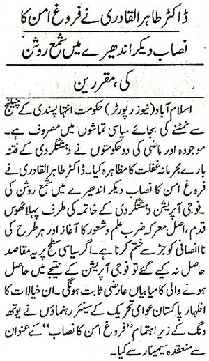 Mustafavi Student Movement Print Media Coverage Daily Asas Page 2
