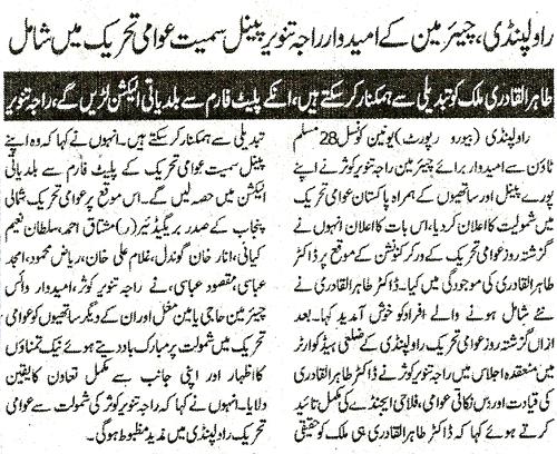 Mustafavi Student Movement Print Media Coverage Daily Asharq Page 2