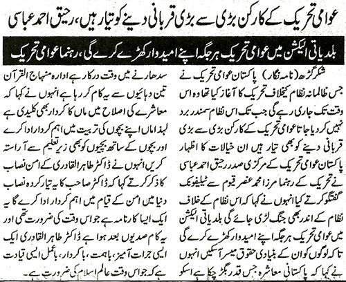 Mustafavi Student Movement Print Media Coverage Daily  Pakistan Shami Page 5