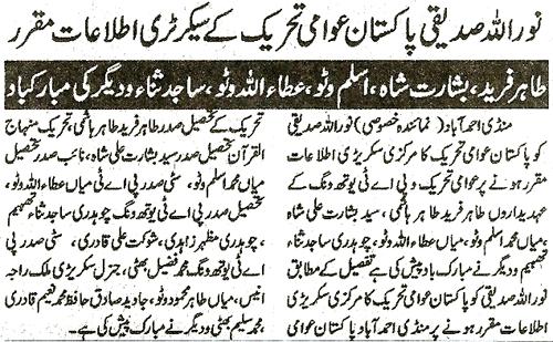 Mustafavi Student Movement Print Media Coverage Daily Sahafat Page 4