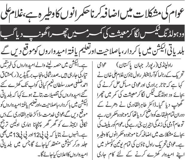 Mustafavi Student Movement Print Media Coverage Daily Jahan Pakistan Page 3