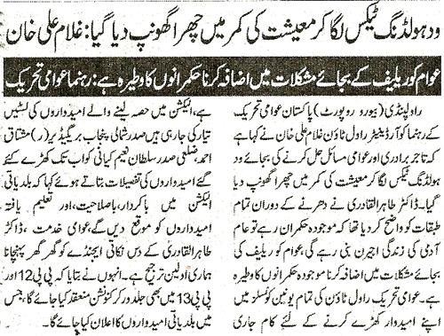Mustafavi Student Movement Print Media Coverage Daily Alsharq Page 2