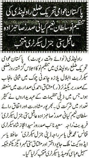 Mustafavi Student Movement Print Media Coverage Daily Nawa e waqt Page 5