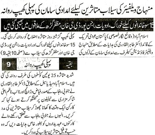 Mustafavi Student Movement Print Media Coverage Daily Nawa e waqt Page 3