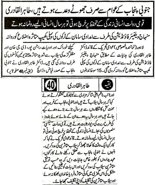 Mustafavi Student Movement Print Media Coverage Daily Pakistan Shamii Back Page