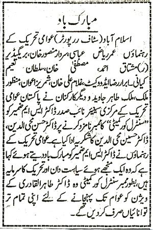 Mustafavi Student Movement Print Media Coverage Daily Pakistan Shamii Page 2
