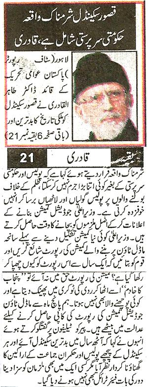 Mustafavi Student Movement Print Media Coverage Daily Samaa Back Page