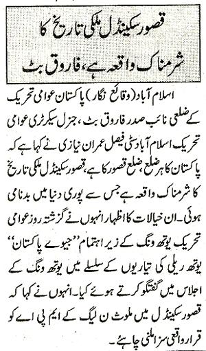 Mustafavi Student Movement Print Media Coverage Daily Jahan Pakistan Page 2