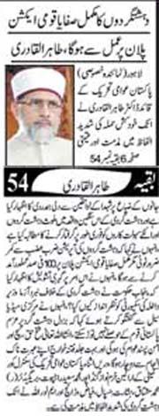 Mustafavi Student Movement Print Media Coverage Daily Ash.sharq Back Page