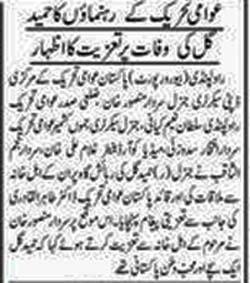 Mustafavi Student Movement Print Media Coverage Daily Alakhbar Page 2