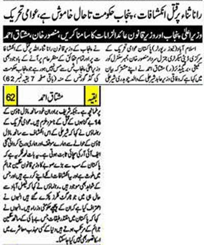 Mustafavi Student Movement Print Media Coverage Daily Alakhbar Page Back Page