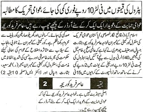 Mustafavi Student Movement Print Media Coverage Daily Nawa e Waqt Page