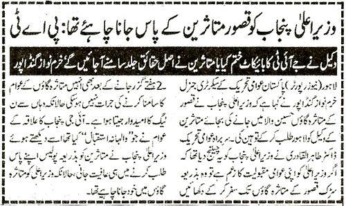 Mustafavi Student Movement Print Media Coverage Daily Sahafat Page 3