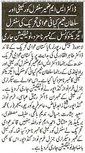 Mustafavi Student Movement Print Media Coverage Daily Sahafat Page 2