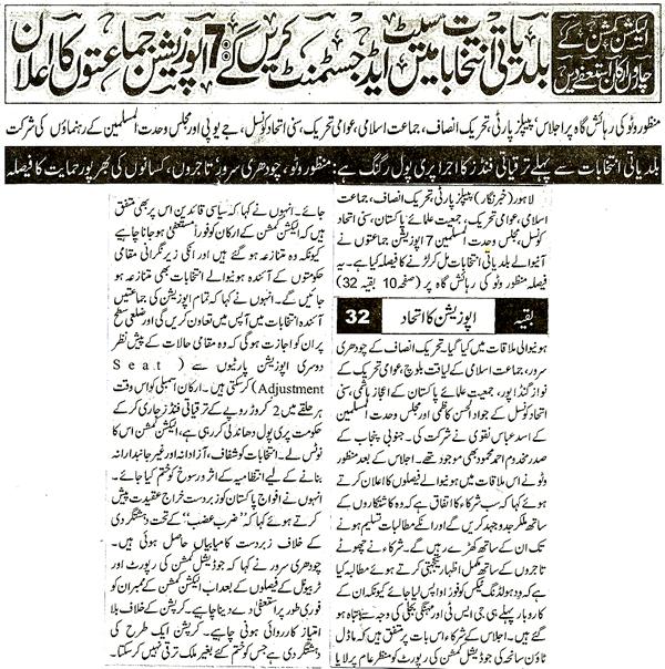 Mustafavi Student Movement Print Media Coverage Daily Nawa e Waqt Front Page