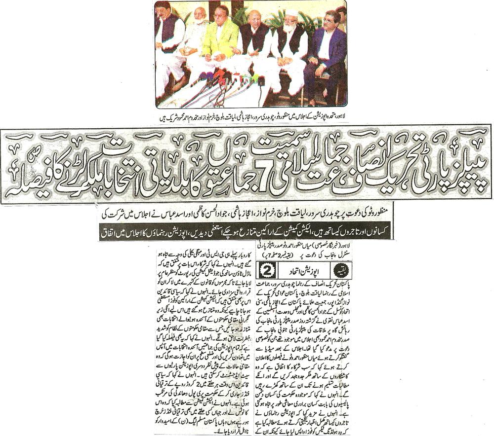 Mustafavi Student Movement Print Media Coverage Daily Pakistan Shami Front Page