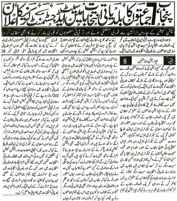 Mustafavi Student Movement Print Media Coverage Daily Pakistan Niazi Front Page