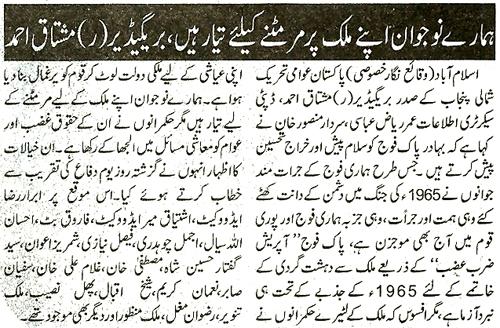 Mustafavi Student Movement Print Media Coverage Daily Nawa e Waqt Page 10