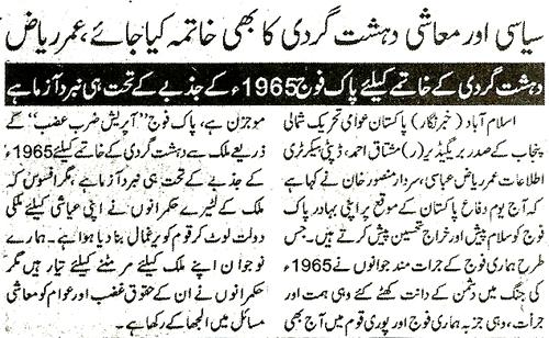 Mustafavi Student Movement Print Media Coverage Daily Aaiena e Jahan Page 4