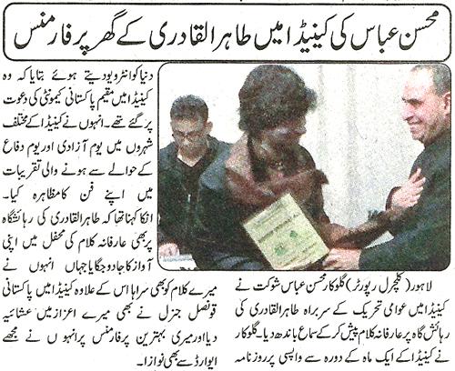 Mustafavi Student Movement Print Media Coverage Daily Dunya Page 10