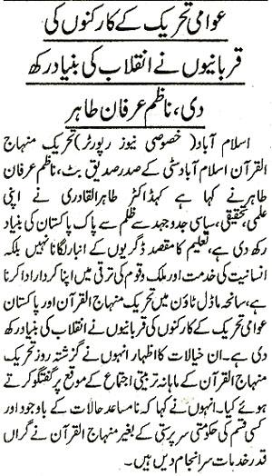 Mustafavi Student Movement Print Media Coverage Daily Al- Akhbar Page 2