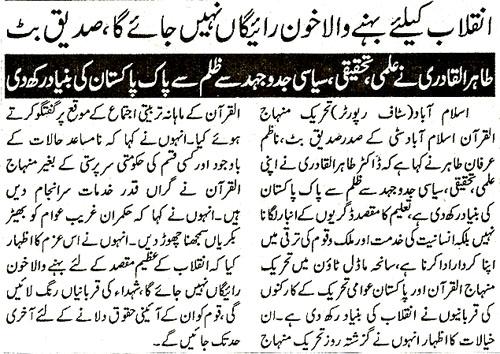Mustafavi Student Movement Print Media Coverage Daily Pakistan Shami Page 2