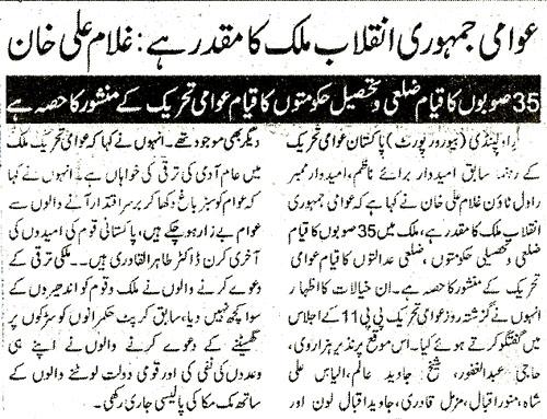 Mustafavi Student Movement Print Media Coverage Daily Al-Sharq Page 2