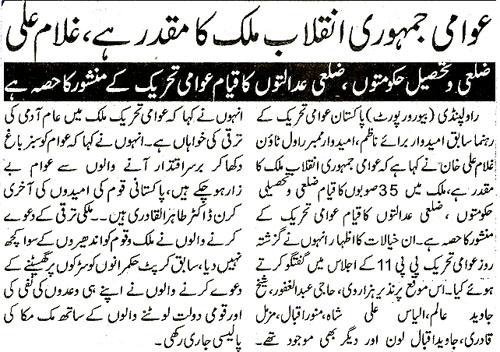Mustafavi Student Movement Print Media Coverage Daily Al-Akhbar Page 2