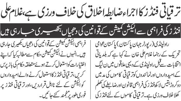 Mustafavi Student Movement Print Media Coverage Daily Jahan e Pakistan Page 2