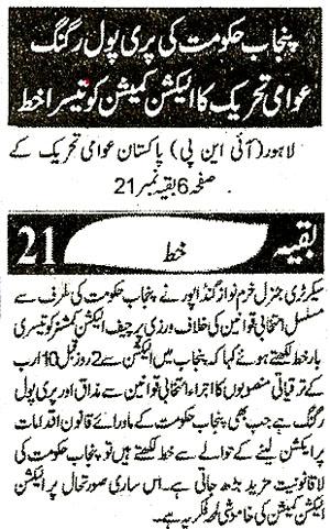 Pakistan Awami Tehreek  Print Media Coverage Daily Al-Sharq Front Page