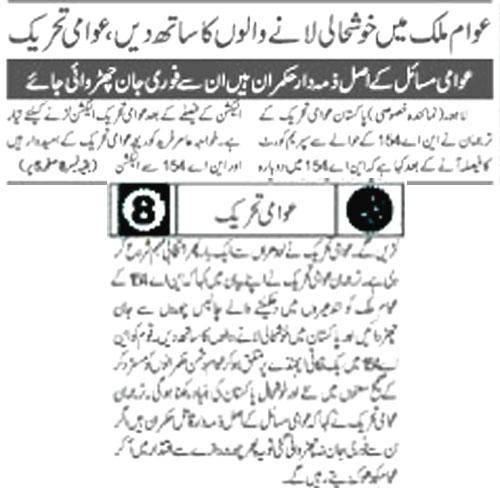 Pakistan Awami Tehreek  Print Media Coverage Daily Pakistan Shami Back Page