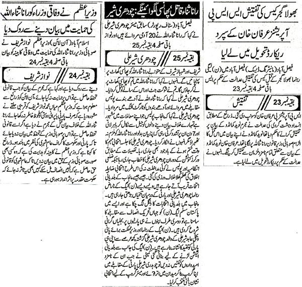 Pakistan Awami Tehreek  Print Media Coverage Daily Khabren Front Page