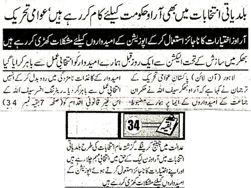 Pakistan Awami Tehreek  Print Media Coverage Daily Sahafat Back Page