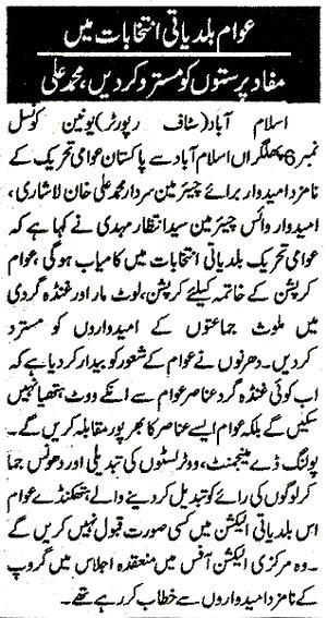 Pakistan Awami Tehreek  Print Media Coverage Daily Aiena e Jahan Page 2